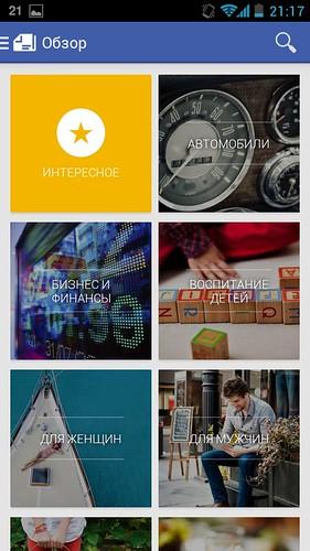 Обзор Google Play Пресса
