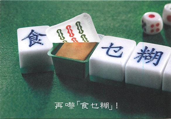 香港土産に麻雀パイ