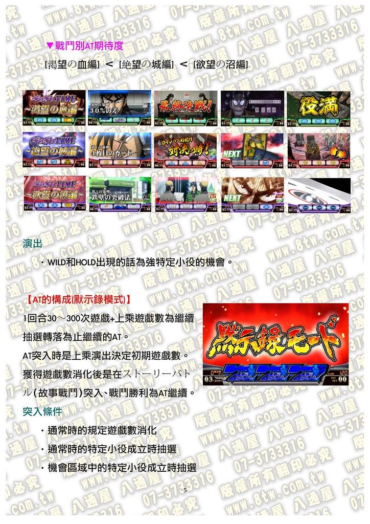 S0156回胴默示錄3 中文版攻略_Page_06