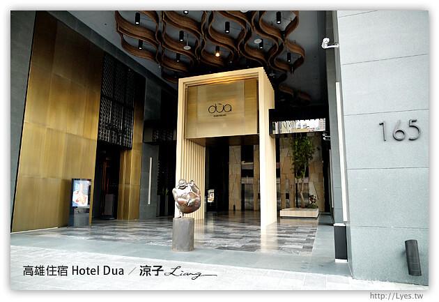 【高雄住宿推薦】Hotel Dua(住宿篇)-質感很好的高雄精品飯店 ...