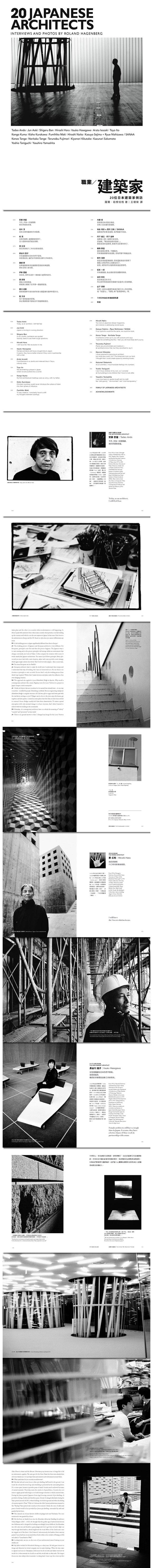 瞭解日本建築師必看! 職業 建築家──20位日本建築家側訪