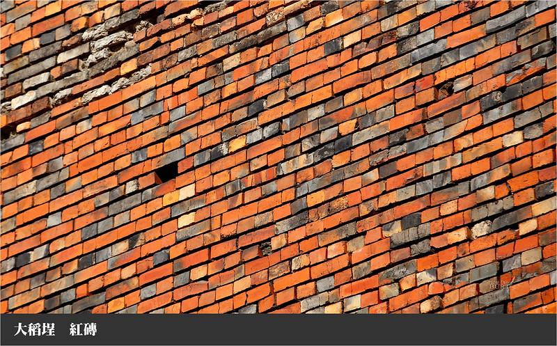 大稻埕紅磚