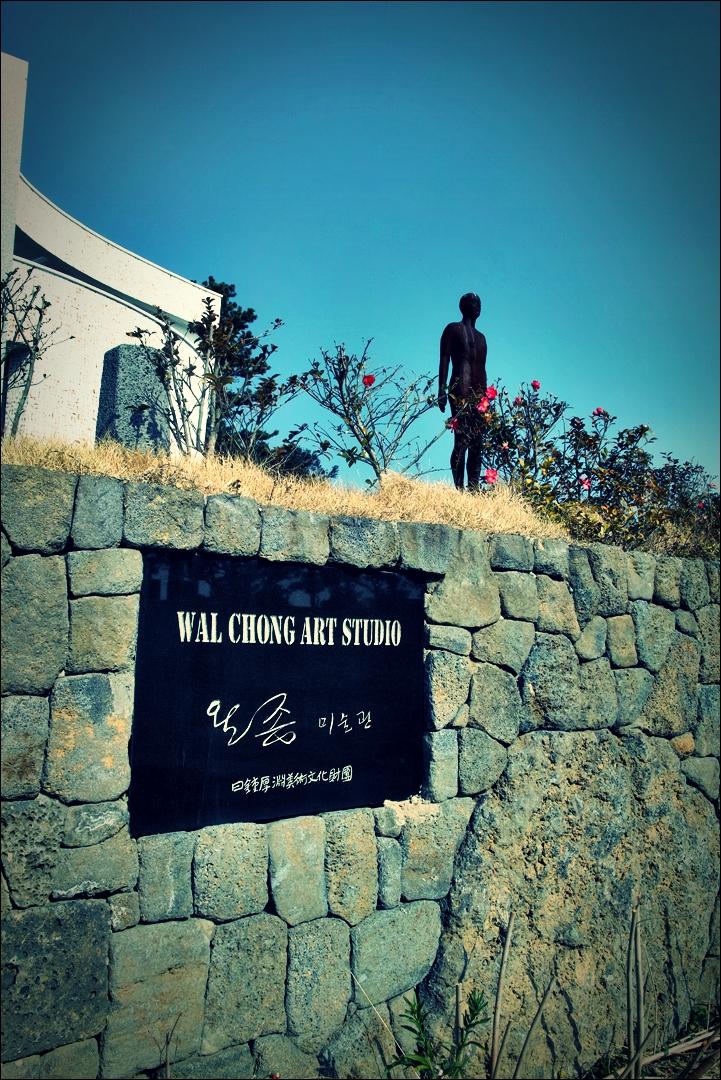 입구-'왈종 미술관 Wal chong Art Studio'