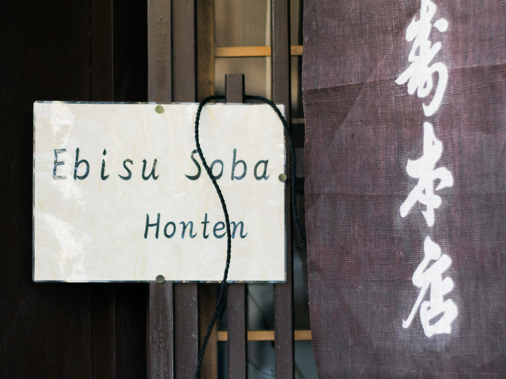 Ebisu Honten Soba