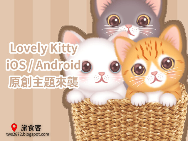 LINE 主題-Lovely Kitty