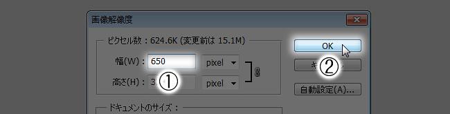 横サイズのピクセルを指定