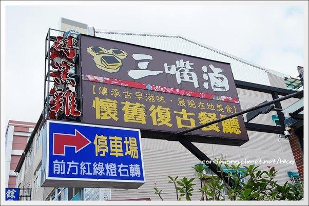 三嘴滷 (2)