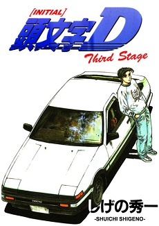 Initial D Third Stage the Movie - Initial D : Third Stage 2001 - Movie
