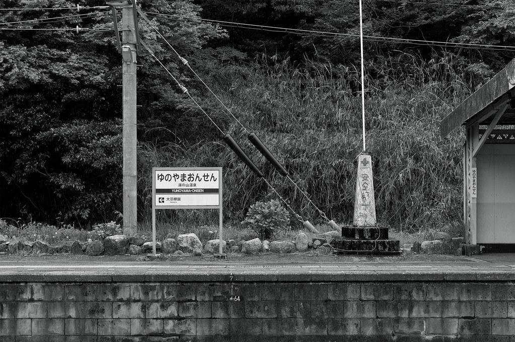 Yunoyama-onsen Station|三重県菰野町