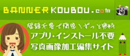 Bannerkoubou.com_ロゴ