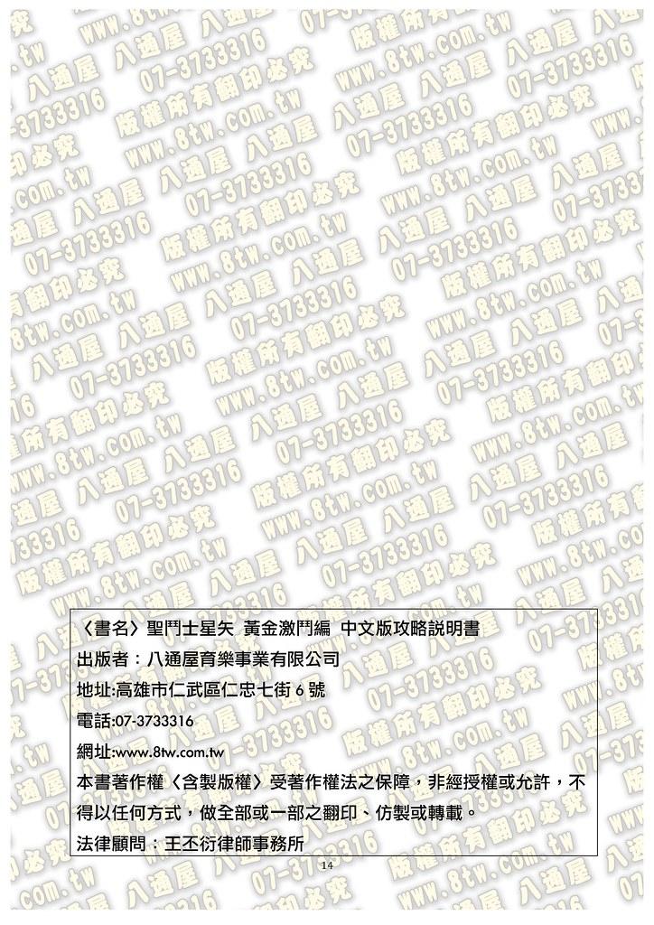 S0199聖鬥士星矢 黃金激鬥編 中文版攻略_Page_15