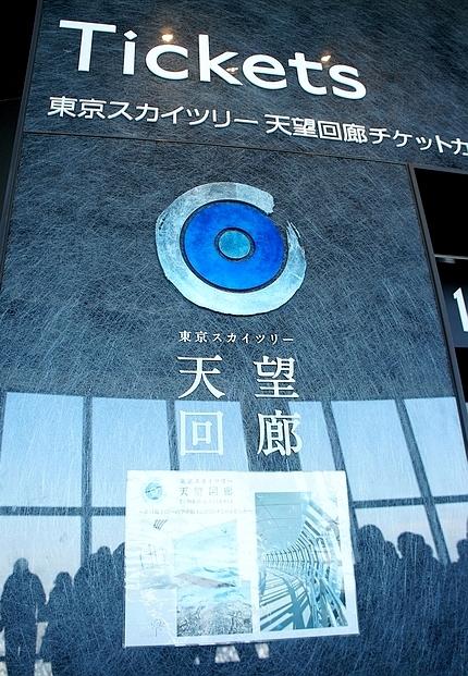 東京必逛晴空塔10