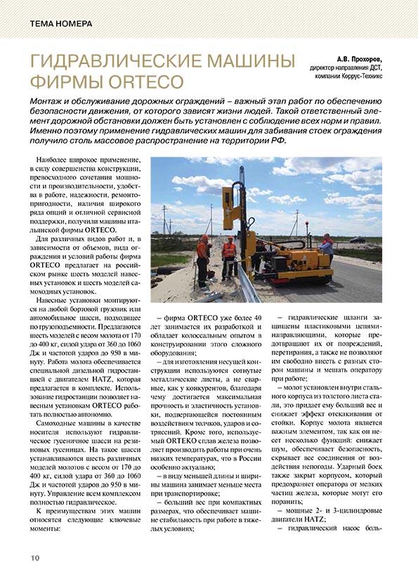 Orteco-1