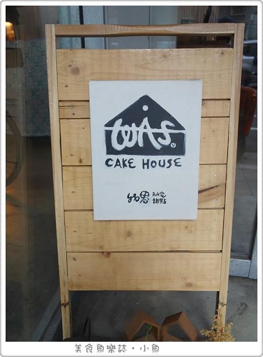 【台北士林】我思.私宅甜點 was cake house/天母下午茶 @魚樂分享誌