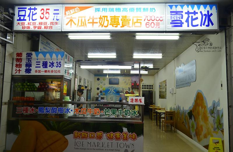 冰鎮店嘉良 (3)