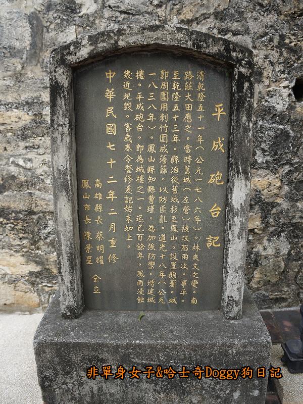 高雄鳳山車站中華街夜市曹公廟曹公圳平成炮台12
