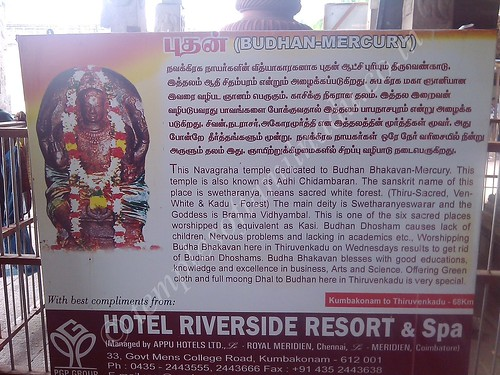 Information on Budhan. Budhan Temple, Thiruvenkadu