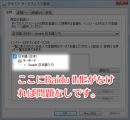「Baidu IME」がいるかチェック