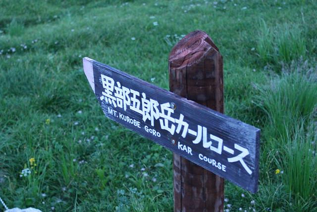 雲ノ平2_64