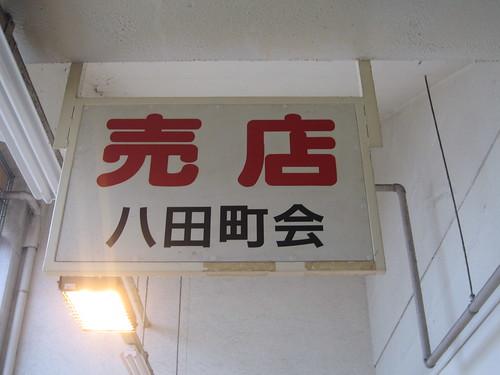 金沢競馬場の八田町会売店の看板