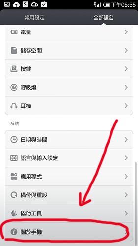 小米 3 台灣 WCDMA 穩定版 ROOT 教學 (JXDTWBA8.0 版本) @3C 達人廖阿輝