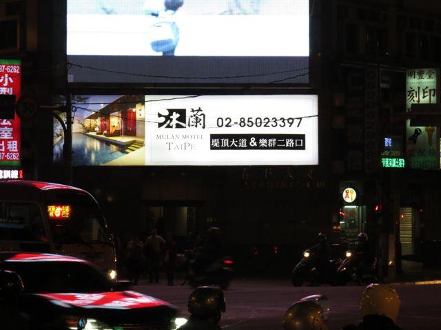 燈箱-沐蘭時尚精品旅館