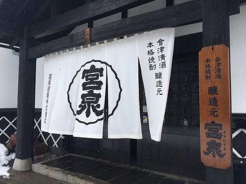 福島新潟 2015