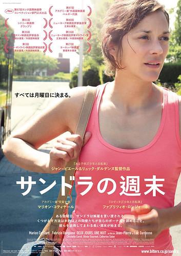 『サンドラの週末』日本版ティザーポスター