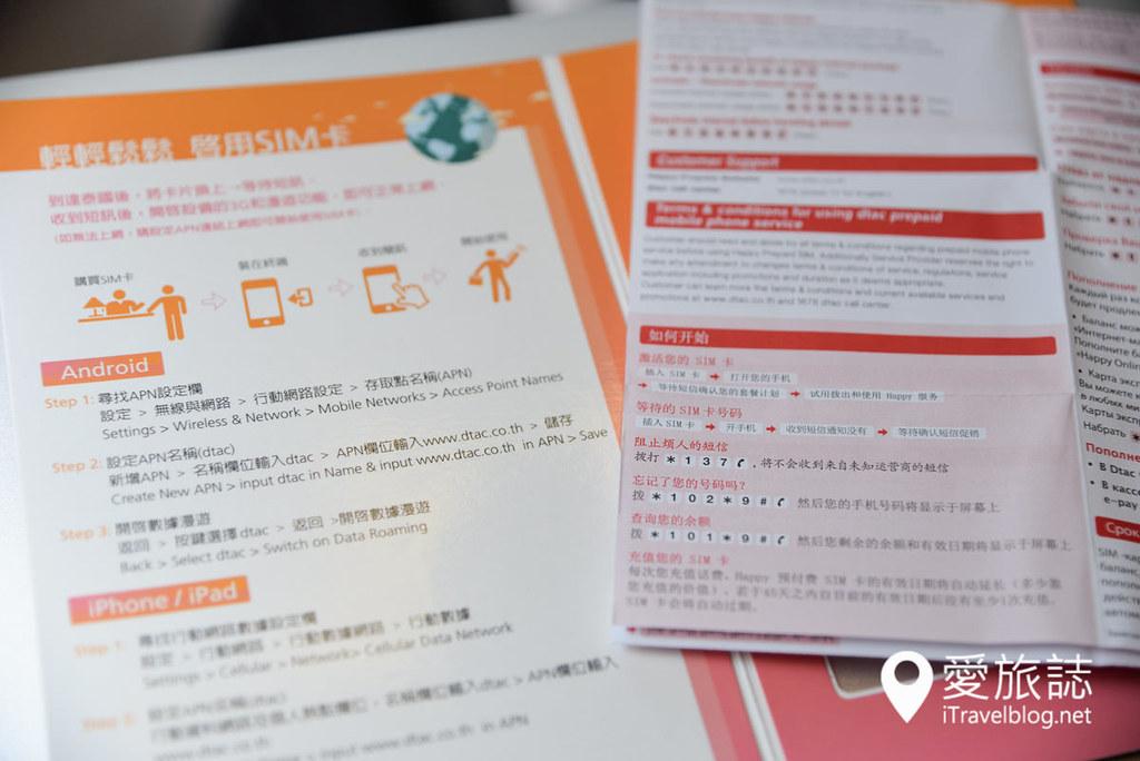 泰国SIM卡上网 (8)