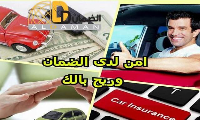 تأمين سيارات - دفع مخالفات المرور -الضمان