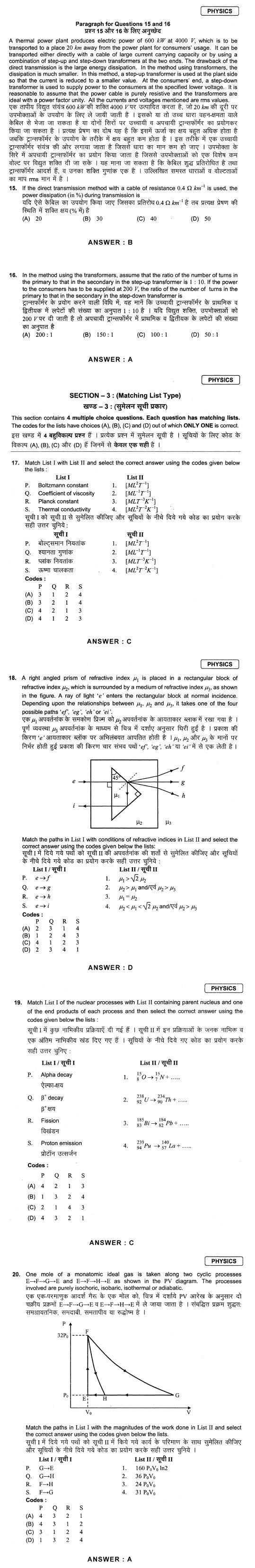 JEE Advanced 2013 Question Paper with Answers Official   Paper 2   jee advanced  Image