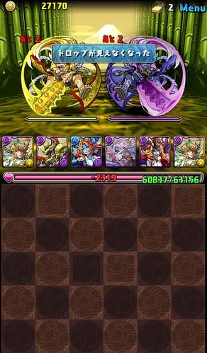 vs_takeminakata_4-1_131011