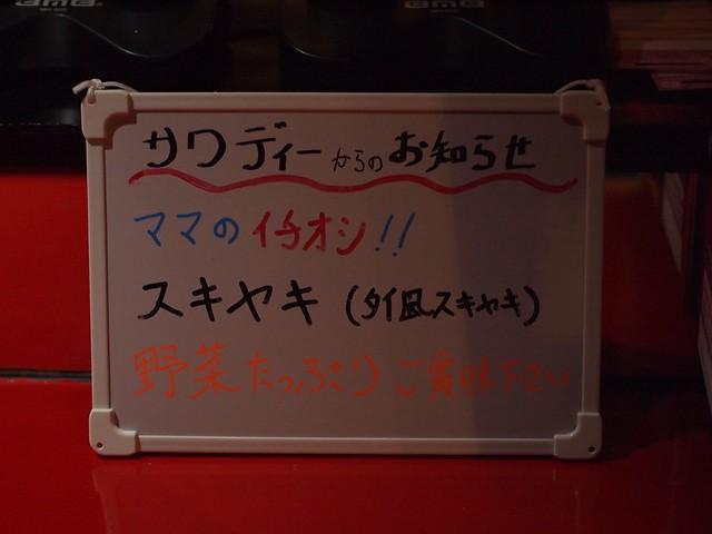2013.9.6 サワディー 店内 イチオシ