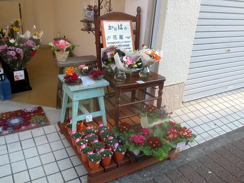 かのはの花屋(桜台)