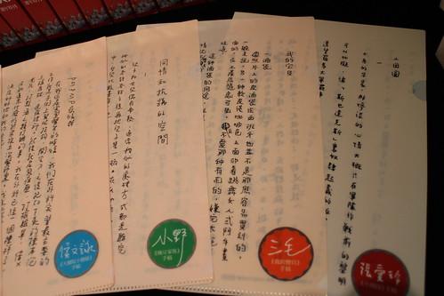 handwriting。皇冠60週年張愛玲三毛瓊瑤手稿的資料夾和紙膠帶