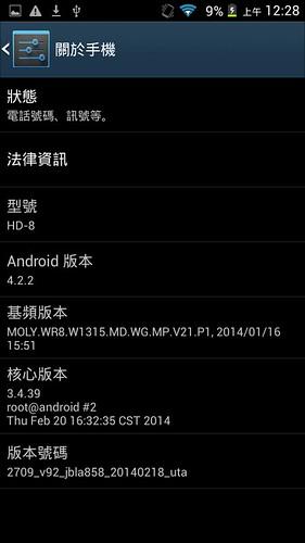 超划算!HD-8 開箱分享,真八核 + 大螢幕高 C/P 值 @3C 達人廖阿輝
