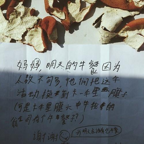 破坏性的中国音符