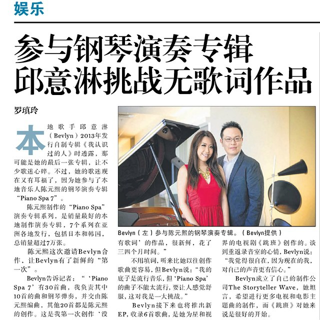 Thank you MyPaper 我报 for the interview write-up on @pianospa 7 album and my current and upcoming plans. #mypaper #我报 #interview #pianospa #pianoinstrumental #piano