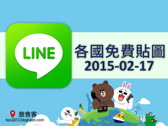 LINE各國免費貼圖 2015-02-17