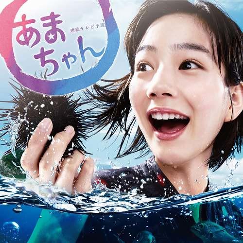 NHK連続テレビ小説「あまちゃん」OP曲「あまちゃん」のオープニング曲「あまちゃん オープニングテーマ/ロングバージョン」