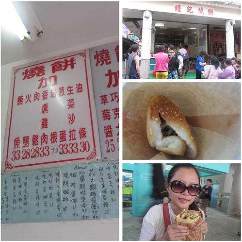01-2013澎湖-鐘記燒餅