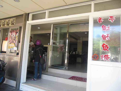 02-2013澎湖-香亭土魠魚羹-光復店
