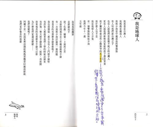 20131023-西貢小子2