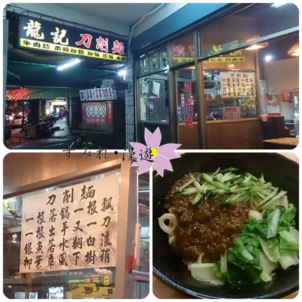 民以食為天-龍記刀削麵(中和景平路)20131213-1