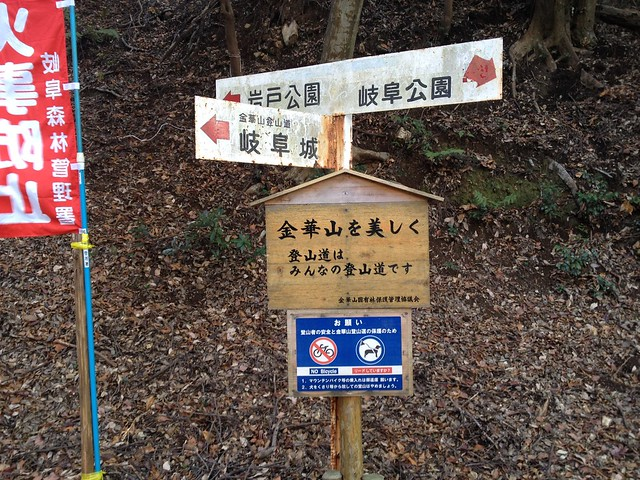 金華山 七曲登山道 岩戸公園分岐