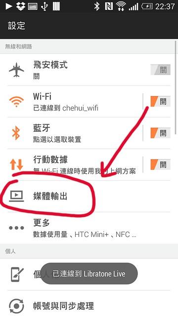 HTC One (M8) + Libratone 無線喇叭最佳組合 @3C 達人廖阿輝