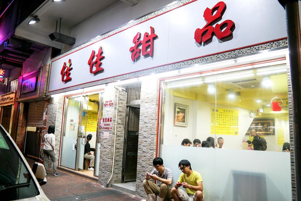 vwin备用Eating In Hong Kong: Jia Jia Desserts