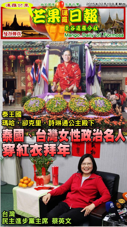150219芒果日報--國際新聞--泰國台灣女政要,穿紅衣向民拜年