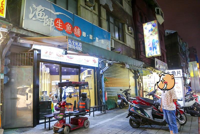 漁師日本料理 生魚片飯【三重日本料理】漁師生魚舖,三重新鮮好吃的生魚片丼飯!三重餐廳推薦