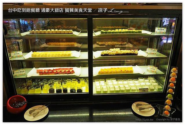 台中吃到飽餐廳 通豪大飯店 饕餮美食天堂 - 涼子是也 blog